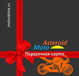 Лучший подарок мотоциклисту